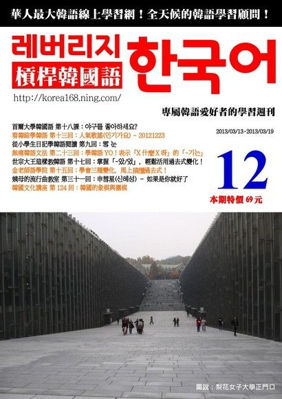 槓桿韓國語學習週刊第12期