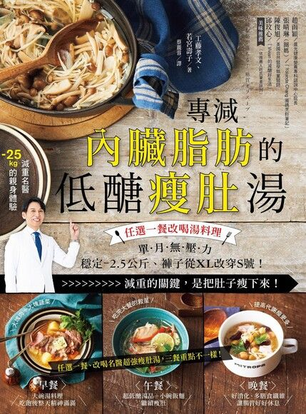 專減內臟脂肪的低醣瘦肚湯