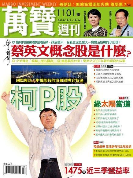 萬寶週刊 第1101期 2014/12/05