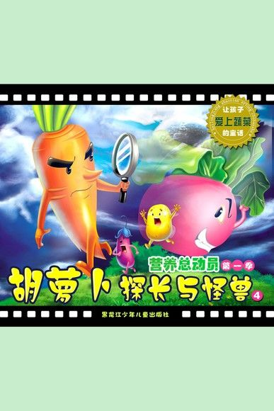 Detective Carrot and the Monster