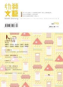 幼獅文藝2013.04月號 精選版