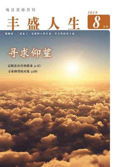丰盛人生灵修月刊【简体版】2019年08月號