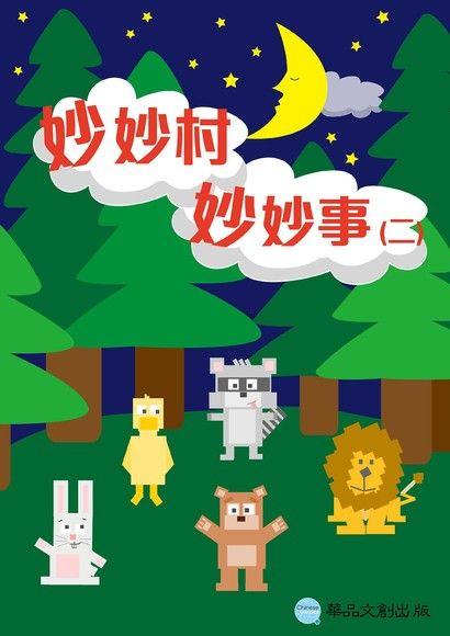 妙妙村妙妙事(二)