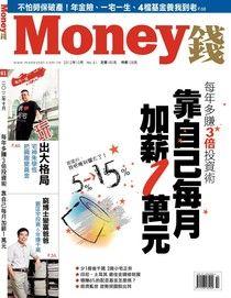 Money錢 10月號/2012 第61期