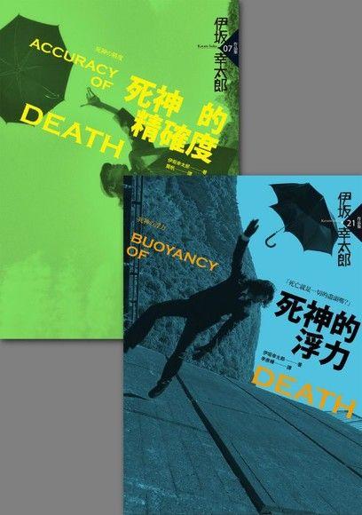伊坂幸太郎:死神系列(共2本)