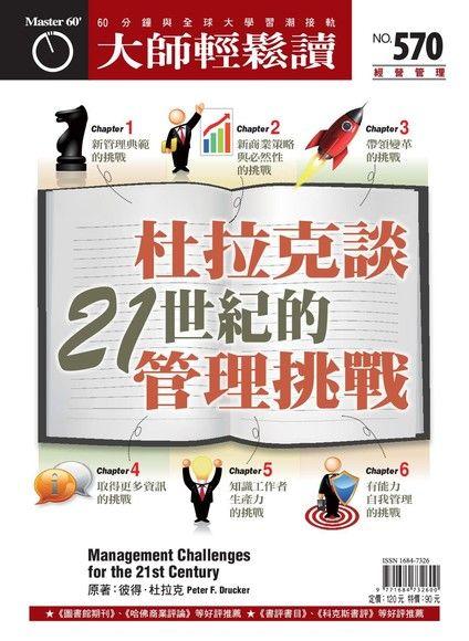 大師輕鬆讀 第570期 2014/12/17