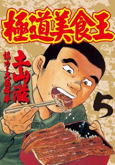 極道美食王(5)