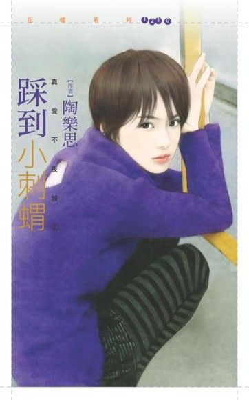 踩到小刺蝟【真愛不夜城2】