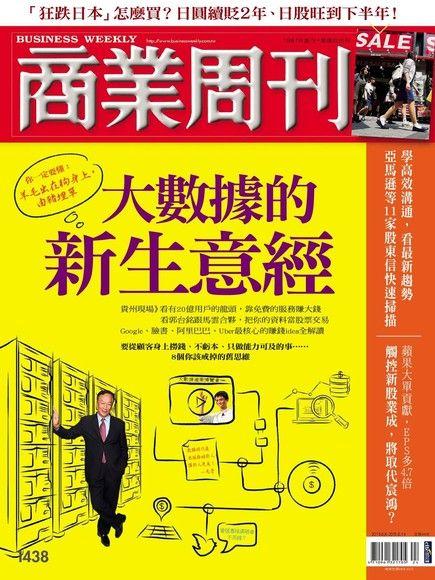 商業周刊 第1438期 2015/06/03