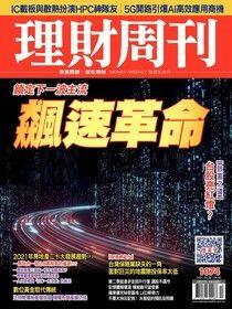 理財周刊 第1074期 2021/03/26