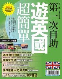 第一次自助遊英國超簡單 '14-'15版