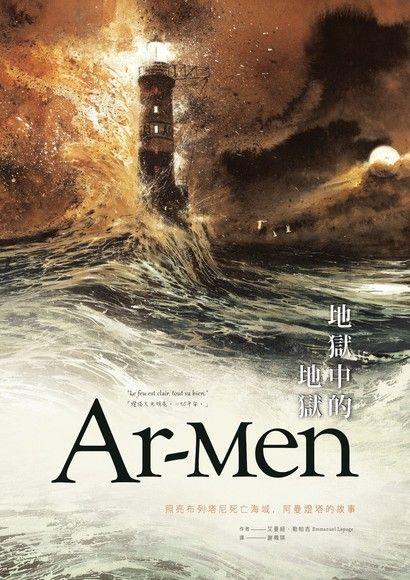 Ar-men地獄中的地獄
