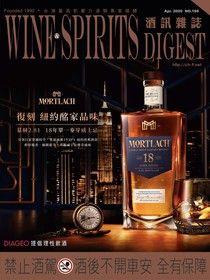 酒訊Wine & Spirits Digest 04月號/2020 第166期