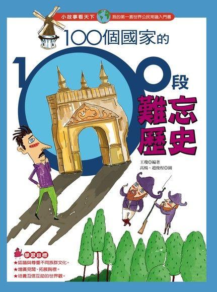 100個國家的100段難忘歷史