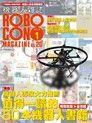 ROBOCON 機器人雜誌第20期 2015年1月號
