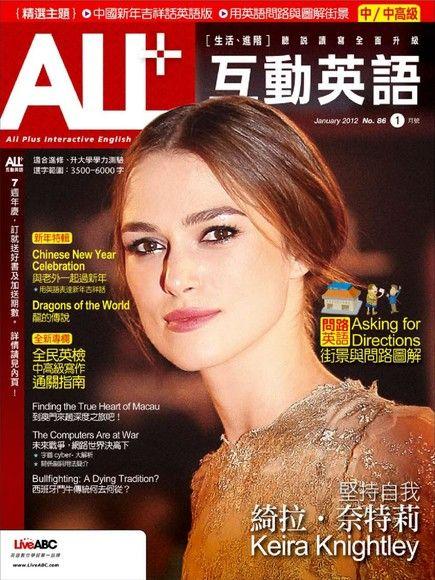 ALL+互動英語2012年01月號No.86