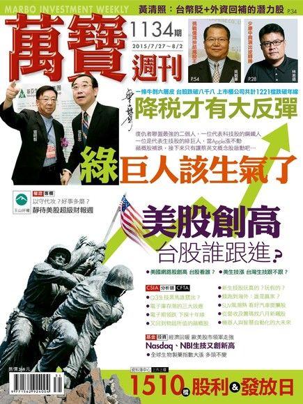 萬寶週刊 第1134期 2015/07/24