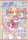 夢夢少女漫畫電子期刊 NO.186