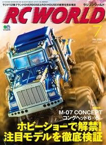 RC WORLD 2017年7月號 No.259 【日文版】