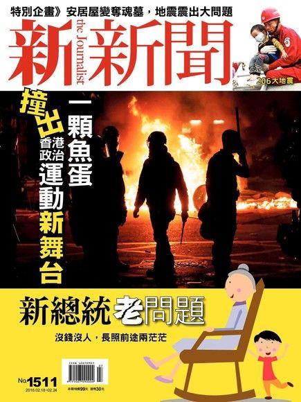 新新聞 第1511期 2016/02/17