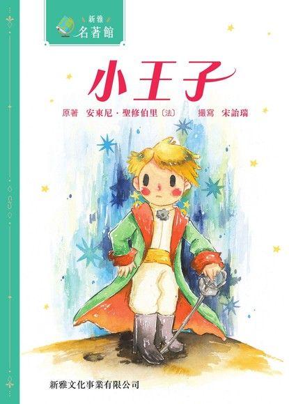 新雅 名著館:小王子