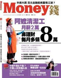 Money錢 06月號/2015 第93期