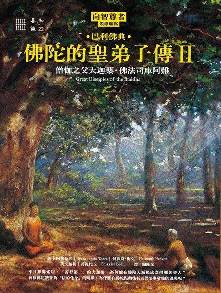 佛陀的聖弟子傳2