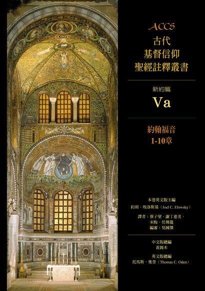 ACCS新約篇約翰福音1-10章(數位典藏版)