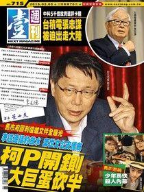壹週刊 第715期 2015/02/05