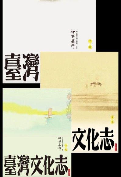 臺灣文化志【全新審定版】(全三卷)
