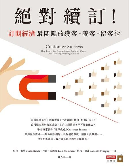 絕對續訂!訂閱經濟最關鍵的獲客、養客、留客術