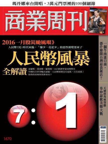 商業周刊 第1470期 2016/01/13