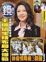鏡週刊 第249期 2021/07/07