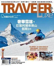 TRAVELER luxe旅人誌 12月號/2017 第151期