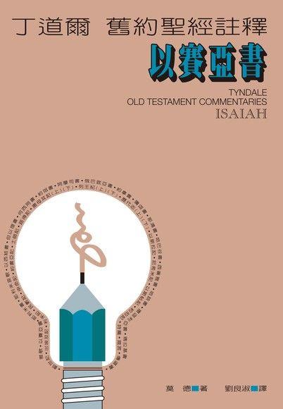 丁道爾舊約聖經註釋——以賽亞書(數位典藏版)