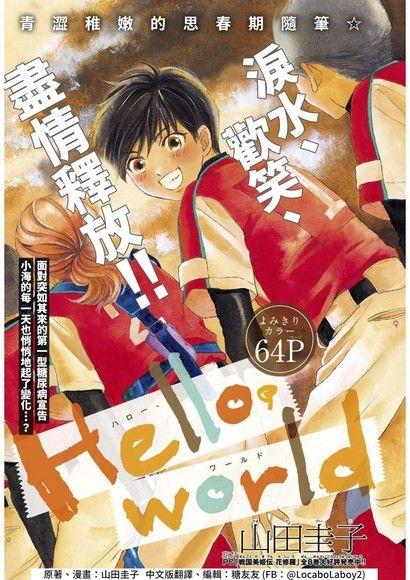 Hello, world~漫畫1型糖尿病少年的日常~非關醫療