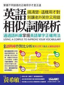 英語相似詞解析:通過語料庫掌握英語單字正確用法