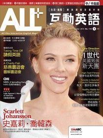 ALL+互動英語 09月號/2014 第118期