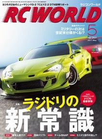 RC WORLD 2017年5月號 No.257【日文版】