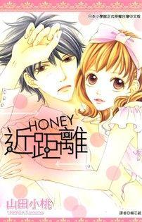 近距離HONEY(全)