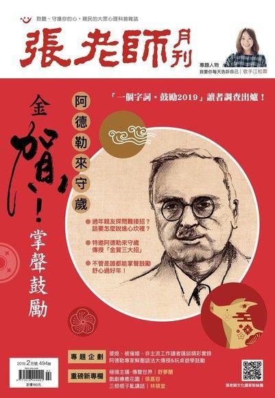張老師月刊2019年02月/494期