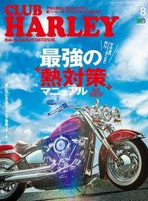 CLUB HARLEY 2019年8月號 Vol.229 【日文版】