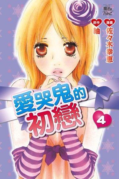 愛哭鬼的初戀 (4)