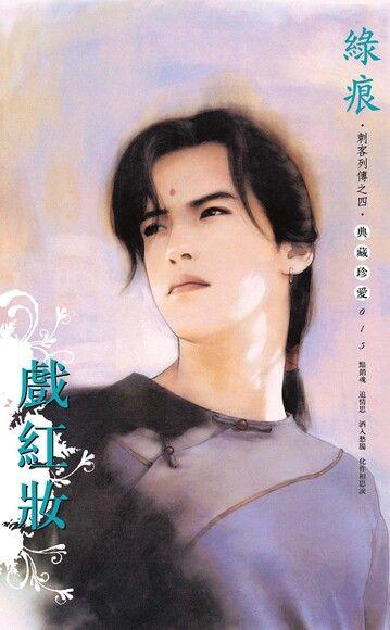 戲紅妝~刺客列傳 卷四(2013版)