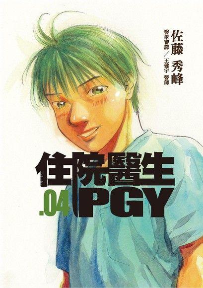 住院醫生PGY(四)