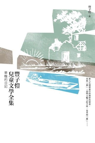 豐子愷兒童文學全集:華瞻的日記