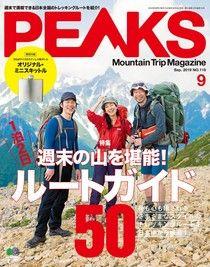 PEAKS 2019年9月號 No.118 【日文版】