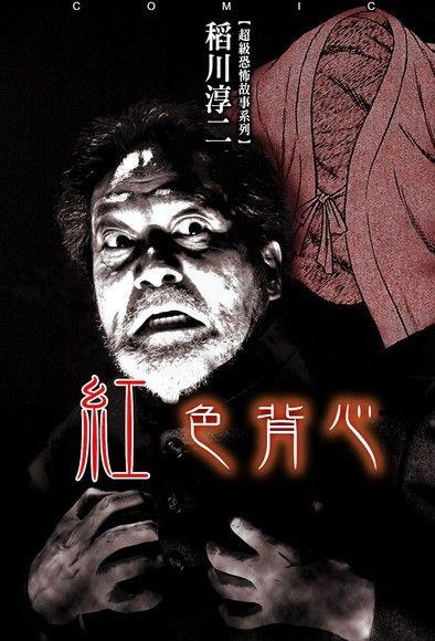 【漫畫稻川淳二怪談】紅色背心