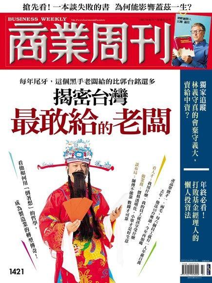 商業周刊 第1421期 2015/02/04