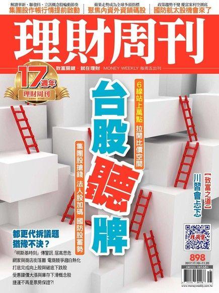 理財周刊 第898期 2017/11/10